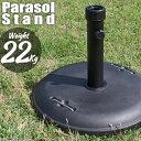 パラソル スタンド スチール セメント キャップ