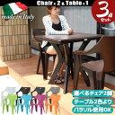 ガーデンテーブルセット 3点セット テーブル2色とチェア8色からお好みで選べます。ガーデンチェアー イス イタリアチェア チェアー ガーデンチェア 軽量 プラス...