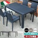 ガーデンテーブル プラスチック 140cm×80cm お手入れ簡単 イタリア製