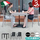 ガーデン3点セット 80cmテーブル 肘付きチェア2脚 ガーデンテーブルセット スタッキングチェア ラタン調 パラソルをご使用いただけます。
