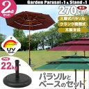 三層式パラソル ガーデンパラソル 木製270cmパラソル 22kgベース パラソルセット グリーン色 ワインレッド色