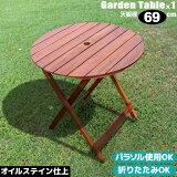 ガーデンテーブル 木製ガーデンテーブル 折りたたみ ラウンドテーブル 約69センチ  レビュー記入で コンパクト オイルフィニッシュの本格派モデル