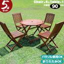 ガーテンテーブルセット 5点セット 木製 ガーデン テーブル セット 肘なし折り畳みチェア 背角 木製テーブル 90センチ フォールディング ガーデン テーブル...