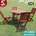 ガーテンテーブルセット テーブル フォールディング ガーデン オイルステイン