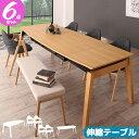 【6点セット】伸縮ダイニングテーブルとチェア4脚とベンチ1脚の6点セット テーブル幅140~240cm テーブルとチェアのセット ダイニングテーブルセット 6人掛け 新生活