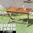 ガーデンテーブル 木製テーブル アウトドアテーブル 長方形 チーク材 折りたたみ 折り畳みテーブル