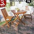 ガーデン3点セット ガーデンテーブルセット 70cmテーブル 肘なしチェア2脚 ガーデンテーブルセット 折りたたみ