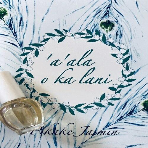 お試し下さい(量り売り)'a'ala o ka lani  アアラオカラニ 天国の香り 5ml(量り売り) 優しいピカケ(ジャスミン)のスゥィートフローラルノート