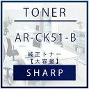 【送料無料】 シャープ AR-CK51-B 純正トナー【大容...