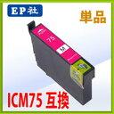 エプソン ICM75 マゼンタ 互換インク 単品 ※IC付 残量表示OK | エプソン EPSON インク 互換 プリンター インクジェット 年賀状
