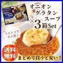 【まとめ買いが安い】オニオングラタンスープ10食入×3箱 今なら送料無料! PILLBOX