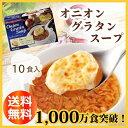 【ポイント7倍】コストコで1000万食突破! オニオングラタンスープ10食入り1箱 今だ