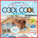 クールジェルマット Sサイズ 30×44 ペット用 クールマット 冷却マット 犬 ひんやりマット ジェルマット ペット エアコンマット ひんやりパッド ひんやりシート ひんやりジェルマット クールシート 冷却シート 暑さ対策 ジェル ペット用