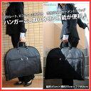 衣類収納ガーメントバッグ ガーメントバッグ/ハンガーケース/ガーメントバック/レディース/女性用/メンズ ガーメントバッグ ガーメントバック