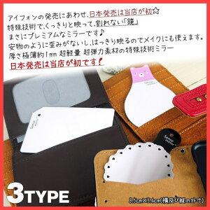 プレミアム ミラー NEW コンパクトミラー 鏡 スマホケース カードサイズ 小さい ミニ スマホ鏡 メイク用 アイメイク コンパクトミラー