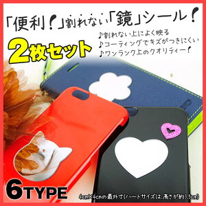 【2枚セット】シールミラー携帯&パスケース&財布用 コンパクトミラー 鏡 スマホケース ケース 手帳 小さい ミニ スマホ鏡 メイク用 アイメイク iPhone6s