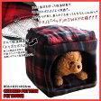 チェック柄アルミ保温2WAY ペットハウス 冬【ハウス ドーム 犬ベッド 犬小屋 室内 小型犬 猫ベッド】