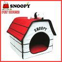 犬 猫 SNOOPY PET HOUSE スヌーピー ペットハウス 猫用 ペットベッド 犬用 ハウス ペットハウス 冬 小型犬 あったか 犬小屋 室内用 おしゃれ