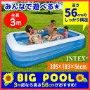 プール INTEX ファミリープール ビニールプール プール 家庭用プール 長方形 大型 3M おしゃれ