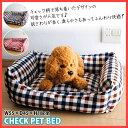 犬 猫 チェック柄 ペットベッド 【ハウス ペットベット 犬ベッド ペットベッド 小型犬 猫ベッド】冬 おしゃれ