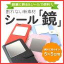 シール ミラー 5cm コンパクトミラー 鏡 スマホケース ケース 手帳型 小さい ミニ スマホ鏡 メイク用 アイメイク iPhone6s