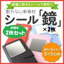 【2枚セット】シール ミラー 5cm コンパクトミラー 鏡 ...
