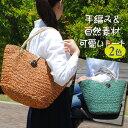 MIXカラーカゴバッグ 浴衣 かごバッグ かごバック トートバッグ 内布 トート 手作り 中身が見えない 天然素材 籠バッグ カゴバッグ