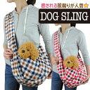 【メール便対応】犬 猫 スリング ペットキャリーバッグ スリング 抱っこひも 犬 スリング 犬 抱っこひも ペットスリング 抱っこ紐 猫 小型犬 キャリーバッグ