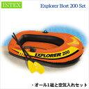 ゴムボート INTEX エクスプローラーボート200セット オール/ポンプ付きセット ゴムボート 海 川 海水浴 INTEX インテックス 2人乗り 空気入れ オール付き