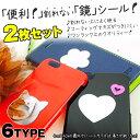 【2枚セット】シールミラー携帯&パスケース&財布用 コンパク...