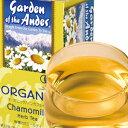 【カモミールティー【黄】ガーデンオブアンデス】無農薬ノンカフェイン、オーガニックだから美味しさが違う