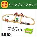 BRIO(ブリオ)【限定】ツインブリッジセット(33195)/木のおもちゃ≪送料無料≫【楽ギフ_包装