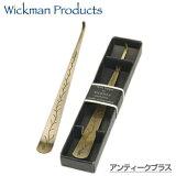 Wickman キャンドルディッパー(ウィックマン ウィックディッパー)≪アンティークブラス≫●2000で【楽ギフ包装】【HLSDU】