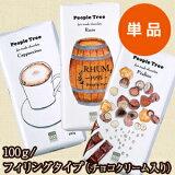 【ピープル・ツリー/PeopleTree】フェアトレード・フィリングチョコレート 単品(全3種類)【植物性油脂&乳化剤不使用のピュアな味わい♪バレンタインデー・ホワイトデーにも●2
