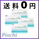 |◆シード2Weekファインアルファトーリック【4箱セット】送料無料!【Yep_100】【FS04Jan15】 【10P03Dec16】
