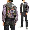 ショッピングスタジャン さとり スカジャン GSJR-024 般若と髑髏花魁 メンズ 和柄 スーベニアジャケット 黒×紫 新品