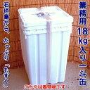 石垣島もずく・業務用一斗缶養殖物18kg入、送料無料2018年の新もずく・塩漬け常温半年
