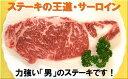 石垣牛・サーロインステーキ約250g×2枚冷蔵or冷凍便・送料無料 【smtb-MS】