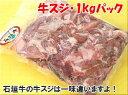 石垣牛・牛スジ1kgパック「冷凍便」送料無料 【smtb-M...