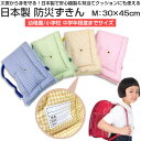 日本製 国産 防災頭巾 Mサイズ 30x45cm幼稚園 保育...