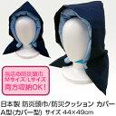 防災頭巾カバー 防災クッションカバー A型 44×49cm 防災頭巾用 カバー