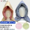 送料無料 国産 日本製 防災頭巾 カバー Mサイズ用そのままかぶれる 形状フィットタイプA型 ギンガ...