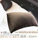 日本製 ホテル仕様 ボリューム 枕 泡沫大きい サイズ 50x70cm 高反発大きめ まくら わた枕...