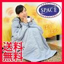 ◆送料無料・代引料無料◆  【スペースウォーキングシュラフ】の通販 歩けるシュラフ 歩ける寝袋 着る寝袋 スペースウォーキングシュラフ