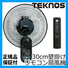 【正規品・保証付】 【テクノス 30cm壁掛けフルリモコン扇風機 KI-W301RK】の通販 トイレや脱衣所に! 壁掛け扇風機 リモコン付き
