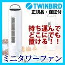 【TWINBIRD ツインバード ミニタワーファン EF-4938W】の通販 持ち運んでどこでも置けるパーソナルファン 小型タワーファン
