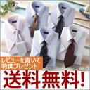 【送料無料・代引料無料】【銀座・丸の内のOL100人が選んだ半袖ワイシャツ&ネクタイセット カラー系】の通販 半袖Yシャツ10点セット