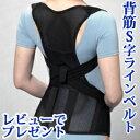 【即出荷】【背筋S字ラインベルト】の通販 着けるだけでシャキッ!と理想の姿勢を目指す背筋S字ベルト
