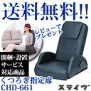 マッサージチェア くつろぎ指定席 CHD-661 開梱設置サービス付き【送料無料】