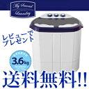 【即出荷】【マイセカンドランドリー TOM-05】【送料無料・代引料無料】 小型二槽式洗濯機 小型二層式洗濯機 ミニ洗濯機